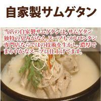 濃厚自家製サムゲタン(一羽)700gX2個 定番韓国料理参鶏湯