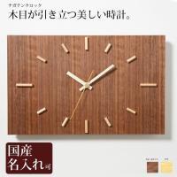 木の温かい風合いを愉しんでいただける壁掛け時計。旭川市の木工作家 得永光利氏による作品「ナガテンクロ...