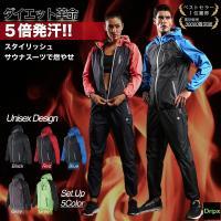 サウナスーツ メンズ  上下セット トレーニングウェア ダイエット 大量発汗 燃焼サポート ランニング スポーツウェア Dripx