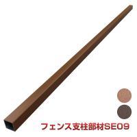 ■サイズ ■ 40*40mm 長さ2000mm ■商品説明■ 人工木材フェンス作成時の支柱に最適です...