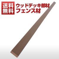 ■サイズ ■ 65*25mm 長さ2000mm 重さ4.62kg ■商品説明 ■ ウッドデッキ作成時...
