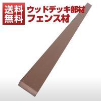■サイズ ■ 95*40mm 長さ2000mm 重さ12.03kg ■商品説明 ■ ウッドデッキ作成...