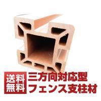 用途 三方向対応型フェンス支柱材 サイズ 90*90mm 長さ2000mm 長さ2000mm 重さ1...