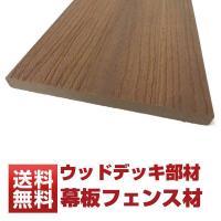 ■用途■ フェンス材 幕板 笠木材 ■サイズ■ 150×12mm 長さ2000mm 伸縮を考慮して若...
