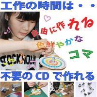 【メール便対応】  このCDコマ軸を使うとご家庭で不要になったCD DVDがコマになります。しかも絵...