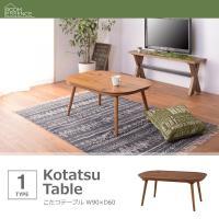 こたつ 長方形 90×60 おしゃれ 天然木 木製 こたつテーブル 一人用こたつ 2人用 コタツテー...