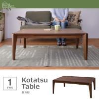 こたつ 長方形 105×75 おしゃれ 天然木 木製 こたつテーブル 2人用 3人用 コタツテーブル...