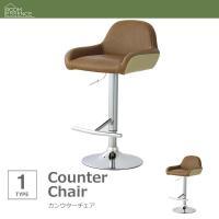 椅子 イス カウンターチェア 昇降 おしゃれ 回転式 ソフトレザー カウンターチェア 回転式