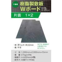 環境にやさしいウッドプラスチック製敷板 Wボード 3尺×6尺 製品重量 21kg(±5%) 寸法91...