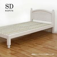 パイン材を使った木製のセミダブルベッドです。 通気性の良いすのこタイプになっております。  SALE...