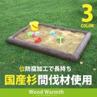 木製砂場(大) [ブラウン色] 木製 屋外 庭 木製 遊具 丸太 国産 杉  屋外 かわいい 家庭用 自宅 ACQ防腐加工品
