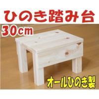 踏み台 丈夫な木製(ひのき)踏み台・便利台30cmが安い!製造直販!!
