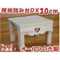 踏み台 国産ひのき 厚板 30cm DX 木製便利台 飾り台 ヒノキ 檜 桧