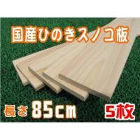 木材 板 国産ひのき製スノコ板 長さ(約)85cm すのこ板販売開始、カンナ掛けをしてあるから手触り...