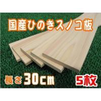 木材 板 国産ひのき製スノコ板 長さ(約)30cm すのこ板販売開始、カンナ掛けをしてあるから手触り...
