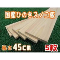 木材 板 国産ひのき製スノコ板 長さ(約)45cm すのこ板販売開始、カンナ掛けをしてあるから手触り...