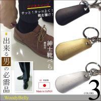 ■商品名:靴べら(shoehorn)<br> ■生産国:日本(made in japan...