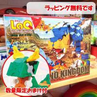 LaQ ラキュー ダイナソーワールド ディノキングダム  キミだけの恐竜王国を作ろう! リアルでカッ...