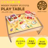 こども目線で考えたら今までにない新しいテーブルができました!  こどもが立っても座っても遊べる高さ、...