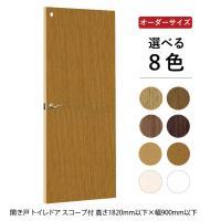 室内ドア 建具 オーダー開き戸 トイレ用スコープ付 W910mm以下×H1820mm以下