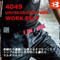 バートル BURTLE ワークベルト 4049 ユニセックス 作業服 作業着 ベルト 高強度 タフ