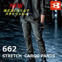 バートル ストレッチカーゴパンツ 662 作業着 作業ズボン