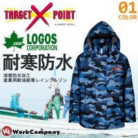 ■ロゴスの水産業用の作業用ジャケットが登場♪ 表地は耐油・防水・-30℃耐寒加工を施しており、裏面は...
