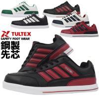 安全靴 ローカット タルテックス 安全スニーカー 作業靴 4ライン セーフティーシューズ TULTEX AZ-51627