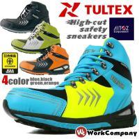 安全靴 防水 ハイカット ディアプレックス DiAPLEX タルテックス TULTEX アイトス AITOZ AZ-56380