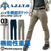 ワークウェアブランド「AZITO」から綿ストレッチパンツが新登場。 ナチュラルな履き心地、適度なスト...