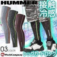 ■人気のHUMMER(ハマー)のシンプルデザインで、COOLな柄とアクセントラインがイケてる、ロング...