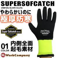 雪かきなど寒冷地での作業にも使用できる、極厚保温作業手袋です。黒い部分は天然ゴムダブルコーティングが...