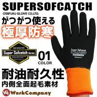 雪かきなど寒冷地での作業にも使用できる、極厚保温作業手袋です! 黒い部分はニトリルゴムダブルコーティ...