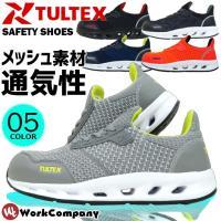 安全靴 タルテックス TULTEX ローカット ニット メッシュ セーフティーシューズ 男女兼用 アイトス AITOZ AZ-51652