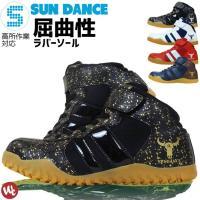 サンダンス(sundance)のGTシリーズの安全靴です。 旧GTシリーズと比較し、グリップ力が1....