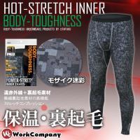 ■商品説明 おたふく手袋より、動きやすい軽量性、極めて高い保温力を持つロングタイツが登場!迷彩柄のボ...