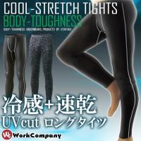 BODY-TOUGHNESSシリーズのひんやり涼しくベトつかない夏用のアンダーパンツ! 高い冷感機能...