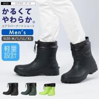 レインブーツ メンズ ショート丈 軽量 長靴 農作業 雨靴 軽い スノーブーツ エアラバーブーツメンズショート 6435