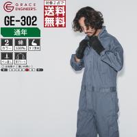 グレイスエンジニアーズ 通年 綿 厚地素材 長袖 つなぎ GE-302 全2色