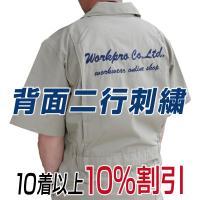 つなぎ・Tシャツ・作業服のネーム刺繍を承っております。限定数にてディッキーズ製品もココだけの特別価格...