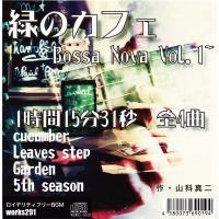 【著作権フリーBGM】【LIVE配信や店舗BGMにオススメ】緑のカフェ~Bossa Nova Vol.1~1時間15分31秒 全4曲 JASRAC申請不要【送料無料】