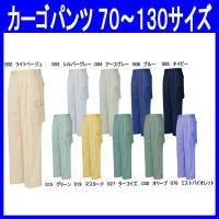 70〜130サイズ対応の春夏/カーゴパンツ(作業服・ai-AZ-5324)です。 ポリエステル65%...