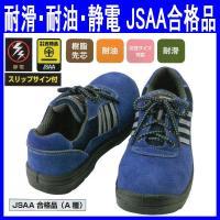 耐滑・耐油・静電に優れたセーフティシューズ/ウレタン短靴ヒモ(AITOZ安全靴・ai-AZ-5163...
