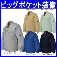 ビッグサイズのポケット装備の秋冬/長袖ブルゾン(作業服・ai-AZ-6460)です。 ポリエステル6...