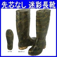 耐油に優れた迷彩長靴(作業ブーツ・ai-AZ-65901)です。 甲被/PVC素材のカモフラ柄の作業...