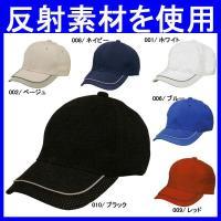 つばとアジャスター部分に反射素材を使用したリフレクターキャップ(作業帽子・ai-AZ-66301)で...