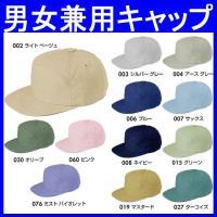 カラーバリエーションが豊富なワークキャップ(作業帽子・ai-AZ-8617)です。 ポリエステル65...
