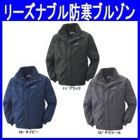 リーズナブル価格の防寒ブルゾン(防寒服・at-3211-1)です。 巻き込みフードや内ポケット、反射...