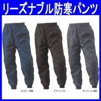 リーズナブル価格の防寒パンツ(防寒服・at-3212-2)です。 前開きファスナーや裾ファスナー、反...