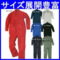 サイズ展開豊富(S〜5L)の通年ツナギ服(つなぎ服・at-3535-30)です。 大きいサイズも小さ...